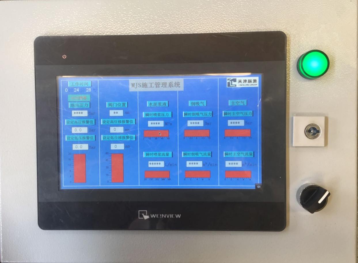 MJS监控系统
